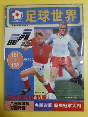 足球世界92年歐洲國家盃特刊