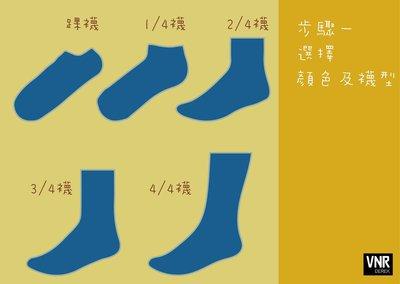 工廠直營 客製化設計 客製化 襪子 團體 運動 休閒 校園 公司 品牌 夜市 擺攤 店面 零售業 穿了腳不臭 吸汗 防臭襪 免運費 免運 竹炭 止滑 機能襪