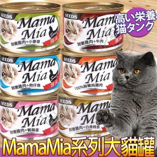 【🐱🐶培菓寵物48H出貨🐰🐹】Seeds》Mama-Mia機能愛貓雞湯餐罐貓罐170g 特價35元 自取不打折蝦