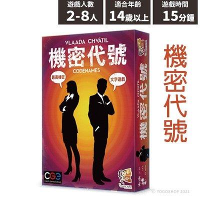 2Plus 機密代號 桌遊 Z808 /一盒入(定780) 繁體中文版 附中英文雙卡牌組 桌上遊戲-亞471377426