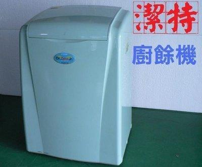 台中[潔特]廚餘機--全新 原廠紙箱 菌種恆溫發酵機,日本製,高74公分