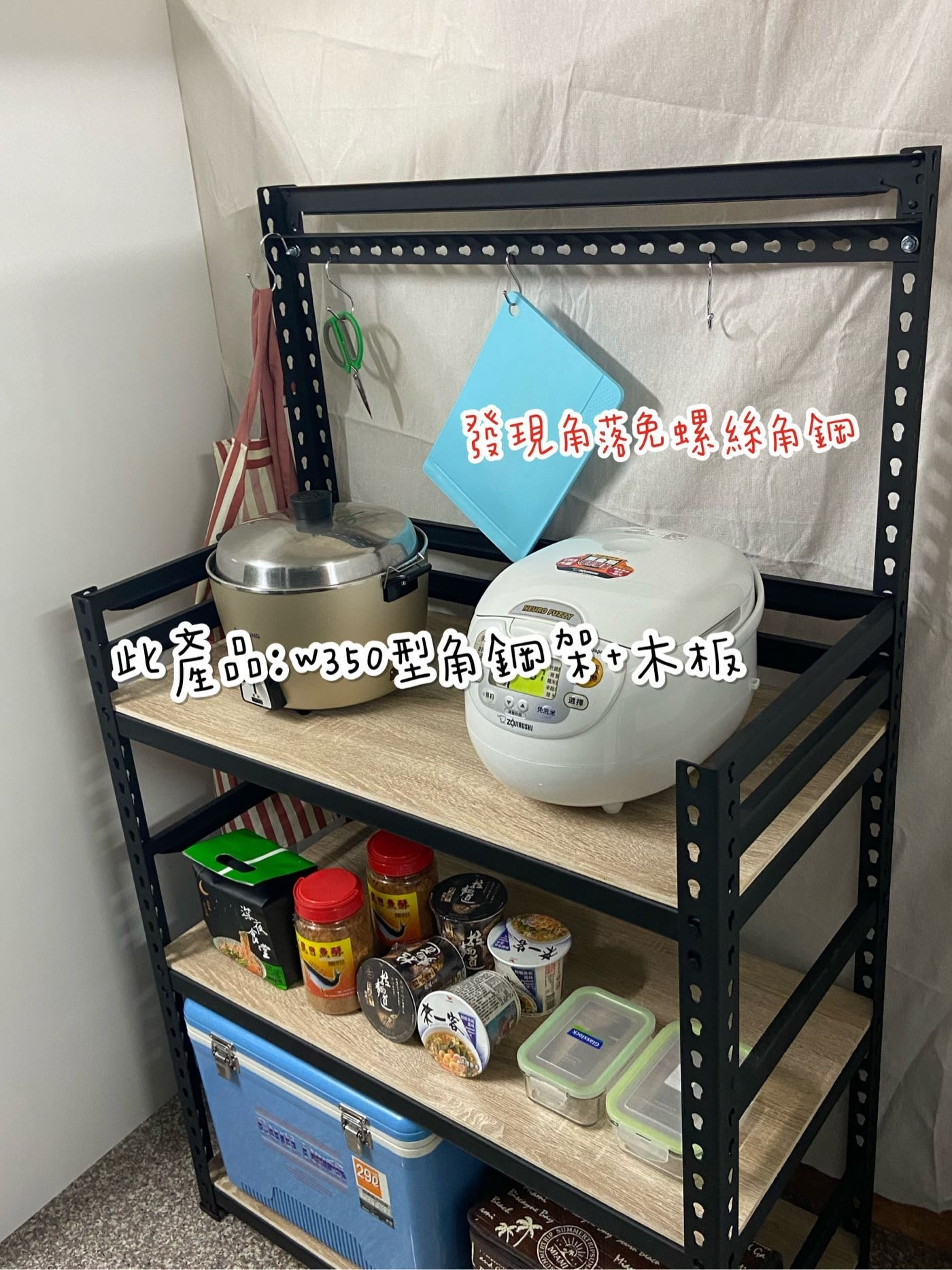直購⬇️⬇️⬇️《廚房收納架 》發現角落 免螺絲角鋼 組合架  W350 窄版型角鋼 ◎獨家販售◎ 收納空間更大