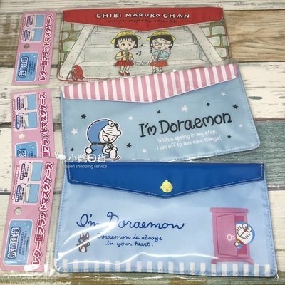 【現貨】日本進口 正版 多拉a夢 櫻桃小丸子 信封式 多用途收納袋 口罩收納袋