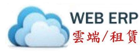 全方位 雲端 WEB ERP 軟體 進銷存 模組 / 月租 方案