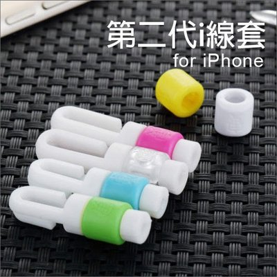 【飛兒】傳輸線救星!第二代i線套 iPhone專用傳輸線保護套 集線器 繞線器 iPhone 6s 6 5S i7 紅