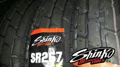 (輪胎王)日本SHINKO 複合膠胎SR267 120/70-17 (需內胎款)滑胎專用胎