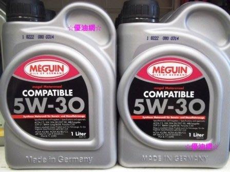 ☆優油網☆最新德國MEGUIN 5W/30 A5/B5 VW504/507 汽柴油共用 德國原裝進口公司貨
