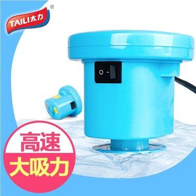抽氣泵 太力真空壓縮袋電動泵抽氣機真空泵棉被子衣物收納袋電泵 『快速出貨』