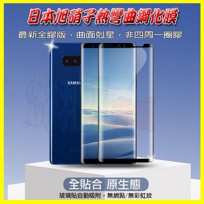 3D全膠9H日本板硝子強化熱彎曲面玻璃保護貼 S7edge S8/S8+/S9/S9+/S10/S10+ plus/Note 8 9 滿版防爆鋼化膜 康寧同等級