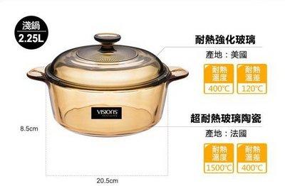 美國康寧 Visions 2.25L晶彩透明鍋 CRE-VS22 台北市