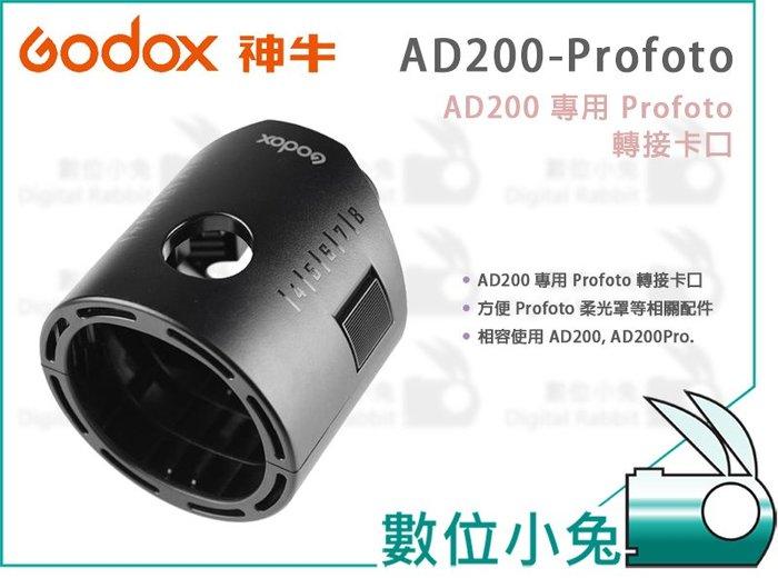 數位小兔【Godox 神牛 AD200-Profoto AD200 專用 Profoto 轉接卡口】閃燈 轉接 AD-P