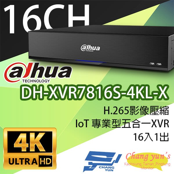 高雄/台南/屏東監視器 DH-XVR7816S-4KL-X H.265 16路五合一XVR 大華dahua 監視器主機