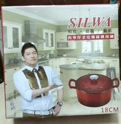 西華 鑄鐵鍋 18cm.....原價$1600