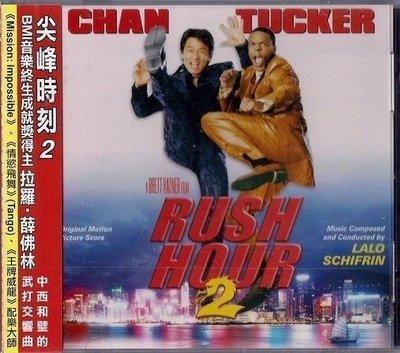 *【正價品】RUSH HOUR 2 尖峰時刻 2 // 電影原聲帶~阿根廷配樂大師:Lalo Schifrin