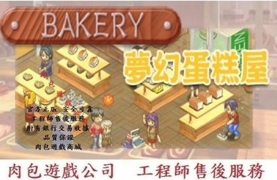 PC版 官方正版 繁體中文 肉包遊戲 夢幻蛋糕屋 STEAM Bakery