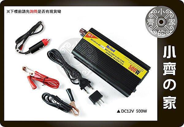 小齊的家500w DC TO AC點煙器 汽車電源轉家用電源 12V直流轉交流 110V電源轉換器 可 電瓶 充電