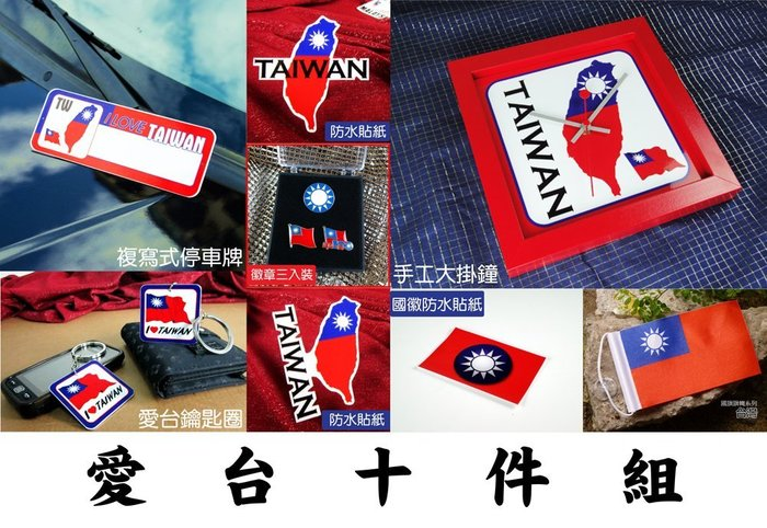 【國旗貼紙專賣店】愛台10件組/台灣/中華民國/國民黨/Taiwan/KMT