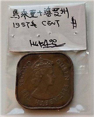 稀少 1957 年 英屬 馬來亞 伊麗莎白 Malaysia 馬來西亞 1分 1 cent 四 方型 銅幣 古 錢幣 .