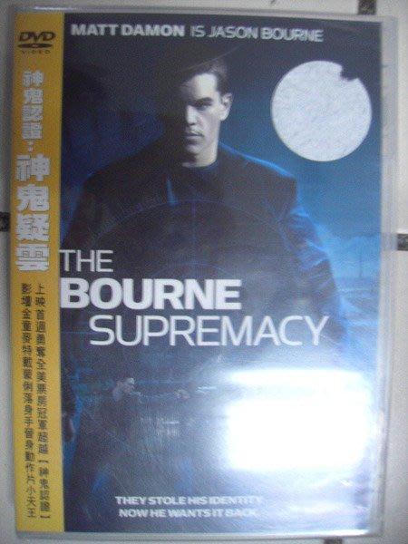 影音加油站/神鬼認證 神鬼疑雲-(The Bourne Supremacy)全新零售版+特別收錄DVD/直購