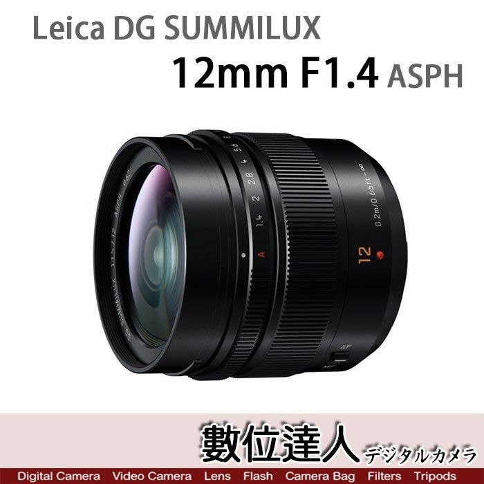 【數位達人】平輸 Panasonic Leica DG 12mm F1.4 定焦 ASPH H-X012