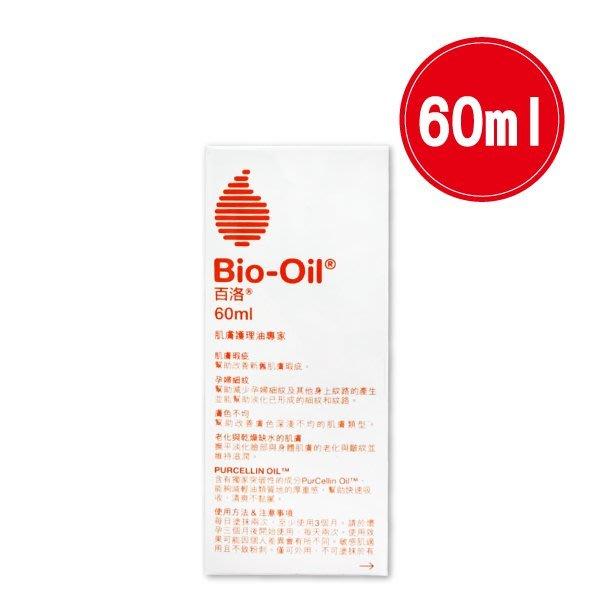 百洛 Bio-Oil 護膚油 護理油 60ml (百洛肌膚護理專家 原廠公司貨) 專品藥局【2009442】