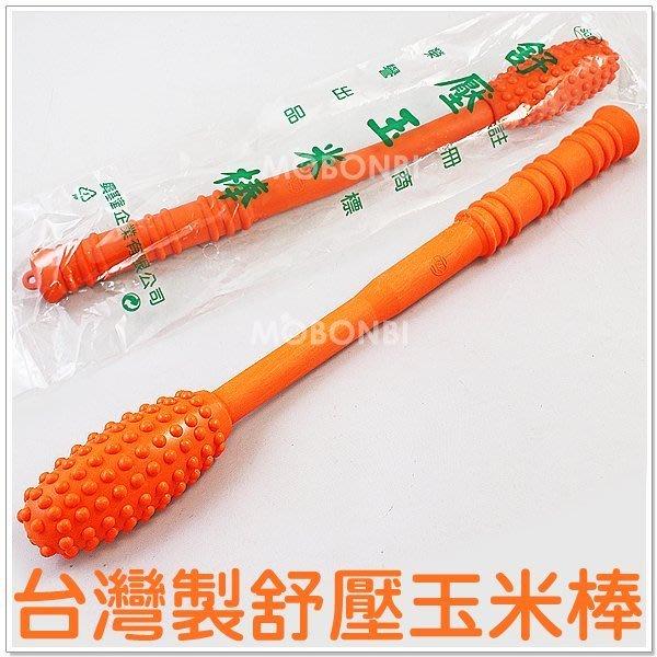 【摩邦比】台灣製SGD舒壓玉米棒 健康拍打槌 按摩槌 拍拍棒 拍打棒 刺球 拍拍樂 拍打器 肝膽經