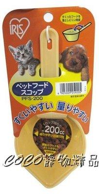 *COCO寵物精品*日本IRIS 飼料鏟PFS-200AG抗菌犬貓用