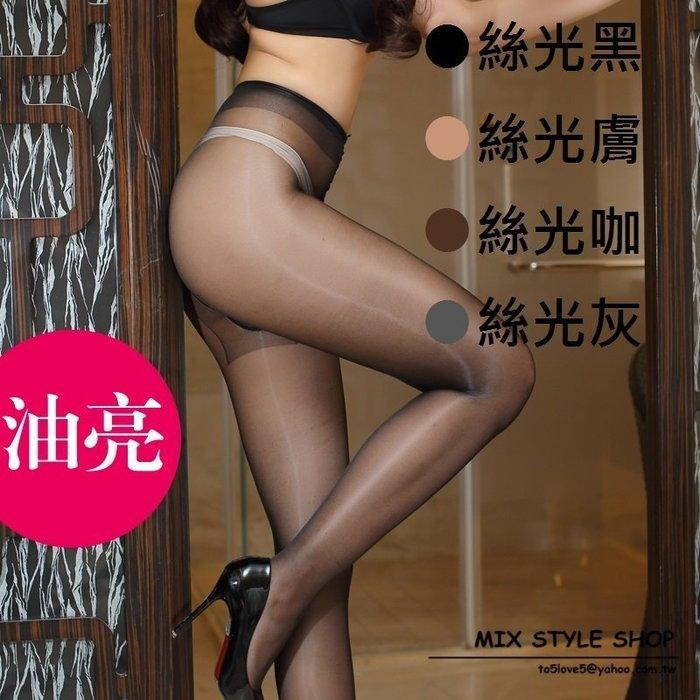 MIX style SHOP【S-007】絲光淨透❤12D油亮T襠透明無痕光澤彈性褲襪/油光亮絲襪~(4色)