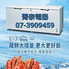 ☎先問有貨再下單『自取特惠價』SANLUX【SCF-616G】台灣三洋616L雙門上掀式冷凍櫃~8段控溫~四星級冷凍能力