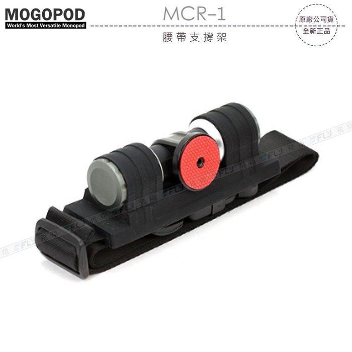 《飛翔無線3C》MOGOPOD 魔杖 MRC-1 腰帶支撐架〔公司貨〕拍攝平衡套 適用 MK III S M 單腳架