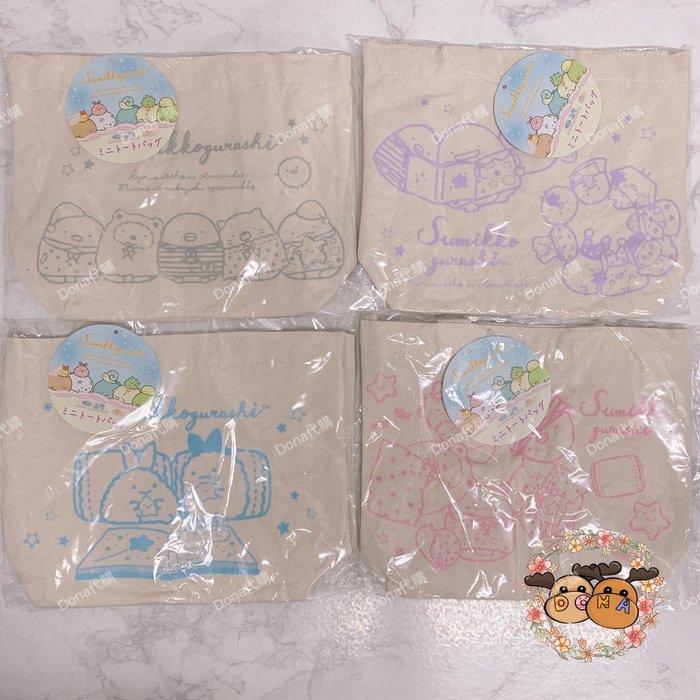 【Dona代購】日本正版 角落生物豬排炸蝦包裹企鵝貓咪白學小草蝸牛讀書系列 帆布手提袋/小物包 B35