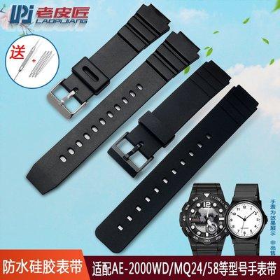 錶帶 手錶配件適配卡西歐小黑表表帶 AE-2000WD MQ-24/58/104/71 MW59手表配件