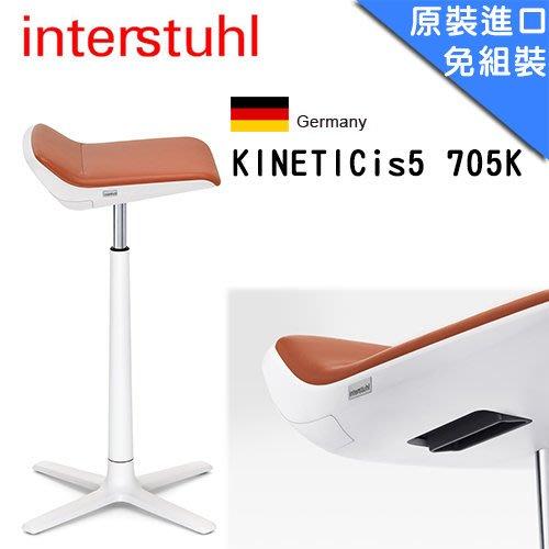 《瘋椅世界》新品上市 Interstuhl EINETICis5 705K 休閒椅 造形椅 工學椅 吧檯椅 設計師愛用