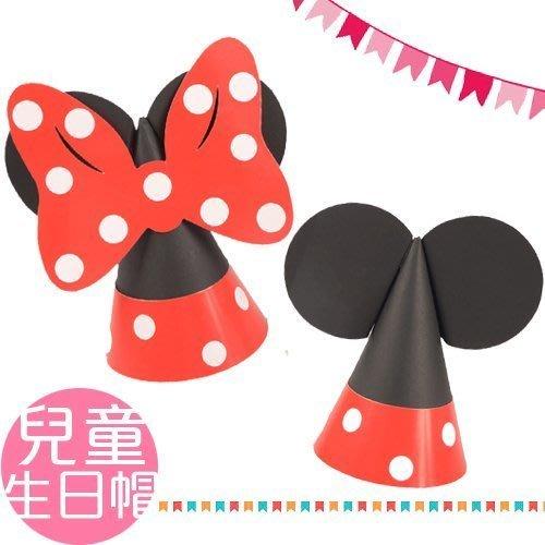 八號倉庫 DIY米奇米妮 派對帽 兒童生日帽 節慶裝扮道具帽子 【2C112Z598】