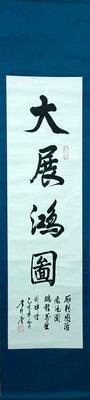 澄心堂-大展鴻圖-李行雲--中國書法名家