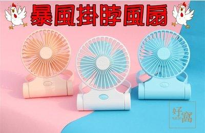 【好窩】超強風力 Hadata 華德通 9W暴風 掛脖小風扇 頸掛 桌上型 電風扇