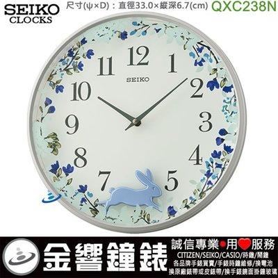 【金響鐘錶】SEIKO QXC238N,公司貨,QXC-238N,時尚掛鐘,時鐘,搖動擺飾,直徑33cm,QXC238