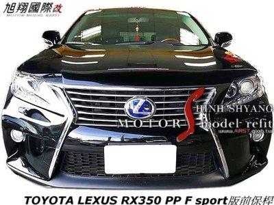 TOYOTA LEXUS RX350 PP F sport版前保桿空力套件09-14