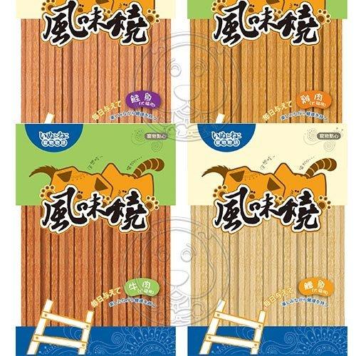 【🐱🐶培菓寵物48H出貨🐰🐹】津月《風味燒》犬用零食肉條-40g 特價57元(自取不打折)