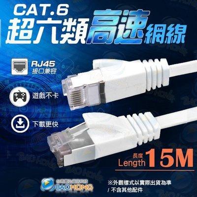 含發票】RJ45 CAT6 15米15公尺鍍錫純銅網路線 超薄高速網路扁線 扁形網路線 工程級金屬接頭 超第六類網路線材