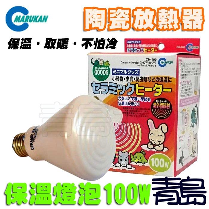 A。。。青島水族。。。CH-100日本Marukan----遠紅外線陶瓷保溫燈泡 保暖燈球 貓咪 幼貓 小貓==100W
