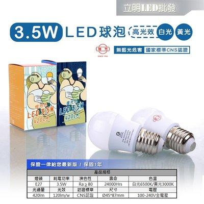 【立明 LED】旭光 LED 球泡 3.5W 省電燈泡 小夜燈 綠能燈泡 E27 全電壓 另有10W 13W 16W