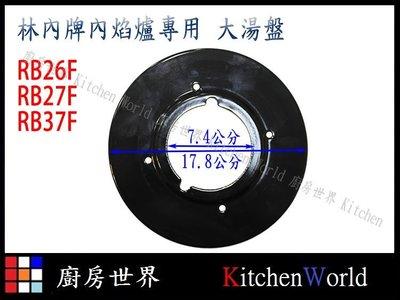 林內內焰爐專用*廚房世界*大湯盤/RB26F RB26GF RB27F RB27GF RB37F RB37GF 適用