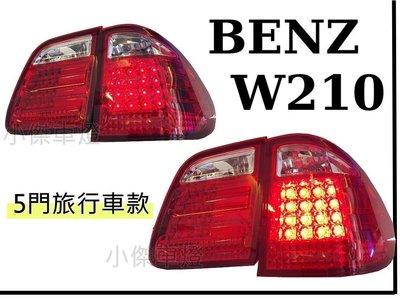 小傑車燈精品--賓士BENZ W210 96 97 98 99 00 01 02年5門5D 紅白晶鑽LED W210尾燈
