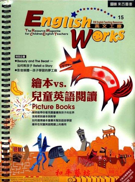 東西-英文工廠第15輯(1書+1CD)-繪本V.S兒童英語閱讀Picture Books-特賣315元起標