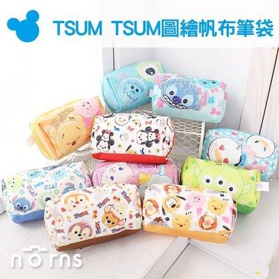 【TSUM TSUM圖繪帆布筆袋】Norns 迪士尼筆袋 化妝包鉛筆盒 米奇史迪奇小熊維尼奇奇蒂蒂收納包