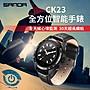 SDWatch CK23 智能手錶 心率睡眠檢測 9種運...