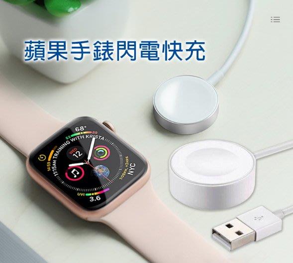 【東京數位】全新 充電器 蘋果手錶閃電快充 吸附充電 筆電/USB充電 智慧晶片 PC/ABS材質 5V充電