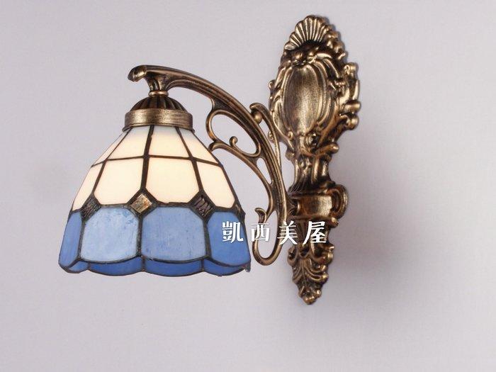 凱西美屋 復古帝凡尼藍白壁燈 地中海風弟凡內壁燈 床頭壁燈 鏡前壁燈