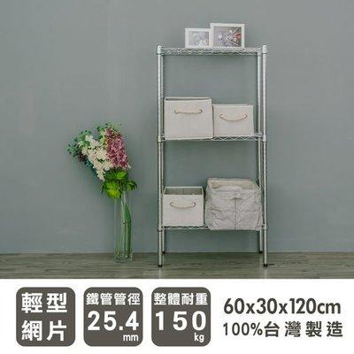 [tidy house]免運費 60x30x120三層電鍍鐵架/收納架/置物架/波浪架SY12243120LCR-35